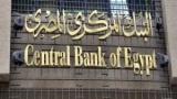 بيان هام وعاجل من البنك المركزي الان