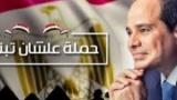 بالصور مشاهير وقعوا على على استمارة علشان تبنيها لترشيح السيسي لفترة ثانية