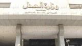 تفاصيل القبض على كبير خبراء وزارة العدل