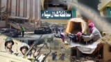 ما هي جنسيات الإرهابيين المتواجدين بسيناء؟ أسلحة الإرهابيين غير مخصصة لأفراد بل لجيوش