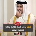 نـبـأ_عــاجـل.. قطر تتراجع وتفجر مفاجأة مدوية في بيان رسمي